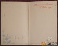 Двойная открытка. Худ. Губанов. 1988 год