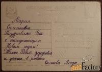Открытка. Худ. Антонченко. 1955 год