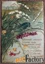Антикварная открытка. Эндаурова «Полевые цветы». Любанское общ.
