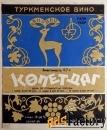 Этикетка. Вино Копетдаг, Туркмения. 1985 год