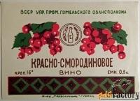 Этикетка. Вино Красно-смородиновое, Белоруссия. 1970-е гг.