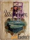 Этикетка. Вино Шабское белое, Украина. 1970-е гг.