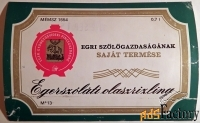Этикетка. Вино Egerszóláti olaszrizling, Венгрия. 1972 год