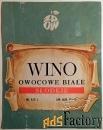 Этикетка. Вино Фруктовое белое, сладкое, Польша. 1970-е гг.