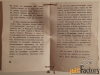 Книжечка с горлышка бутылки Жупское виногорье, Югославия