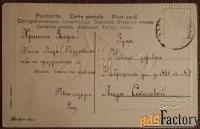 Антикварная открытка Со Светлым Праздником