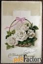 Антикварная открытка Со Светлой Пасхой
