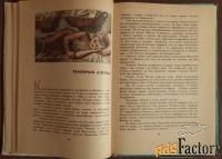 Книга. А. Леонов Сани-самоходы. 1976 год