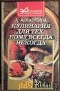Книга. Л. Лагутина Кулинария для тех, кому всегда некогда. 1999 год