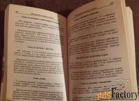 Т. Ильичева, К. Силаева «Тысяча рецептов салатов и закусок». 1999 год