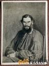 Открытка. Худ. Крамской Портрет Л.Н. Толстого. 1946 год