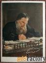 Открытка. Худ. Н. Ге Портрет Л.Н. Толстого 1934 год