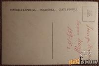 Антикварная открытка Неизвестный мужчина