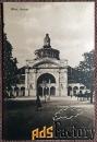 Антикварная открытка Вена. Ротонда (Австрия)