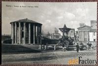 Антикварная открытка Рим. Храм Весты и храм Портуна