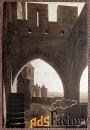 Антикварная открытка Каркасон. Внешний вид замка (Франция)