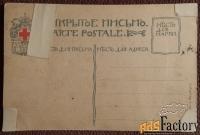 Антикварная открытка. А. Гауш «Сумерки». Красный крест