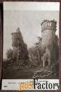 Антикварная открытка. К. Вислин Руины Рустефана