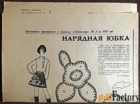 Выкройки. Юбка и жилет + аппликация. 1970 год