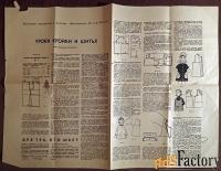 Выкройки. Детская одежда + вышивка. 1969 год