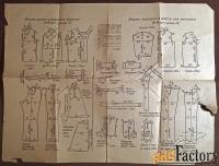 Выкройки. Детская одежда + вышивка и вязание. 1971 год