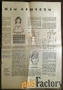Выкройки. Вязание + женская одежда. 1968 год