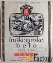 Этикетка. Вино фруктовое белое, Югославия