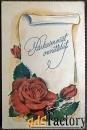 Финская открытка Лучшие поздравления. 1940-50-е гг.