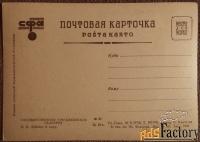 Открытка. Худ. Лебедев К сыну. 1939 год