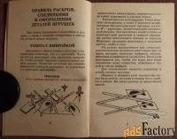 Книга. Ю. Соколова, Ю. Сидорович Мягкая игрушка своими руками. 1998