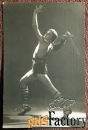 Открытка. И. Чернышев. Балет Спартак. 1964 год