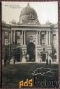 Антикварная открытка «Вена. Новые ворота замка Хофбург»