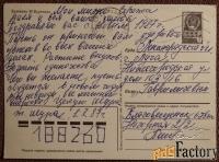 Открытка. Худ. Куртенко. 1986 год