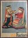 Открытка Куклы в русских народных костюмах. 1965 год