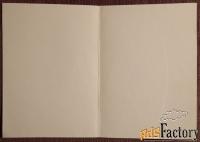 Двойная открытка Приглашение. 1979 год
