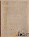 Этикетка. Вермут белый Мамайя, Румыния