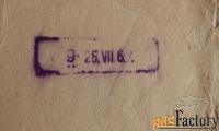 Этикетка. Бальзам Рижский черный (0,5 л), Латвия. 1967 год
