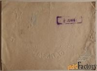 Этикетка. Бальзам Рижский черный (0,3 л), Латвия. 1967 год