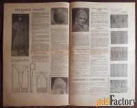 Выкройки. Женская одежда, вышивка, вязание. 1978 год