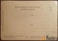 Открытка. Попов Дворик. 1939 год