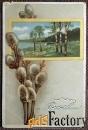 Антикварная открытка С праздником