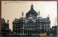Антикварная открытка «Антверпен. Главный железнодорожный вокзал»