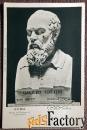 Антикварная открытка «Галилео Галилей». Музей дворца Консерваторов