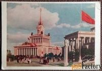 Открытка Москва. ВСХВ. Главный павильон. 1955 год