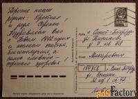 Открытка. Худ. Базарова. 1989 год