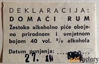 Этикетка. Ярлычок Ром Отечественный, Югославия. 1968 год