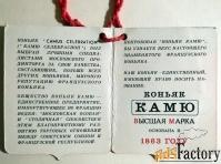 Этикетка. Книжечка с горлышка бутылки Коньяк Камю