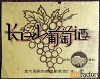 Этикетка. Вино. Корея. 1973 год
