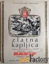 Этикетка. Вино Золотая капля белое, полусладкое. 0,7 л. Югославия