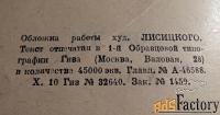 Книга. М. Горький Собрание сочинений. Том 14-15. 1930 год